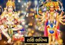 આજે શનિવાર ,હનુમાનજી  વરસાવશે આ 7 રાશિ પર આર્શીર્વાદ, મન ની મનોકામના જલ્દી થશે પૂર્ણ , રાશિ ભવિષ્ય